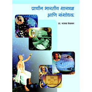 Prachin Bharatiya Shastradnya aani Sanshodhak