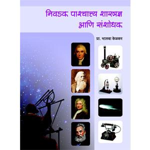 Nivadak Paschimattya Shastradnya ani Sanshodhak