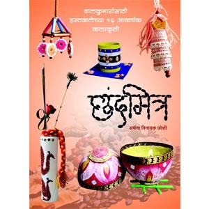 Chhandmitra