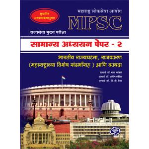 Samanya Adhyayan Paper-2 (MPSC Mains)