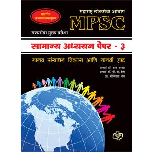 Samanya Adhyayan Paper-3 (MPSC Mains)