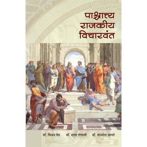 Pashchattya Rajakiya Vicharwant