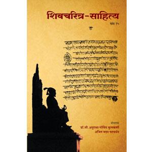 Shivcharitra Sahitya (khand 15)
