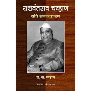 Yashawantrao Chavan yanche Samajkaran