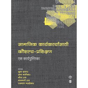 Samajik Karykartyansathi Kaushalya Prashikshan