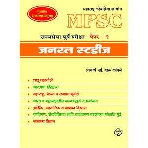 General studies : MPSC Rajyasewa Purwapariksha Paper 1