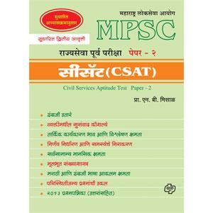 MPSC Rajyasewa Purwapariksha Paper 2 (CSAT)