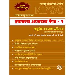 Samanya Adhyayan Paper 1 (MPSC : Itihas)