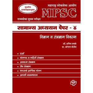 Samanya Adhyayan Paper 4 (MPSC : Science and Technology)