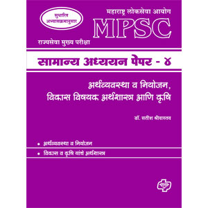 Samanya Adhyayan - Paper 4 (MPSC : Economics)