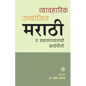 Vyavaharik upyojit marathi aani prasarmadhyame