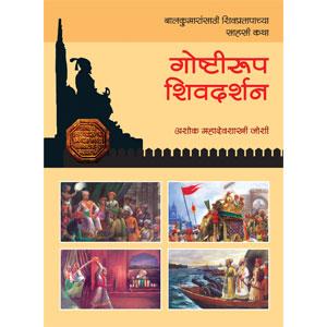 Goshtirup Shivdarshan