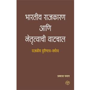 Bharatiya Rajkaran aani Netrutwachi Watchat