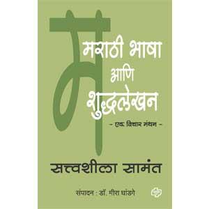 Marathi Bhasha ani Shuddhlekhan