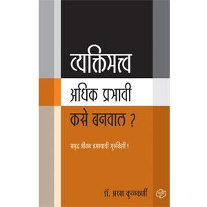 Vyaktimattwa Adhik Prabhavi Kase Banawal?
