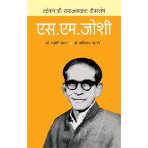 Lokshahicha Deepstambh : S M Joshi