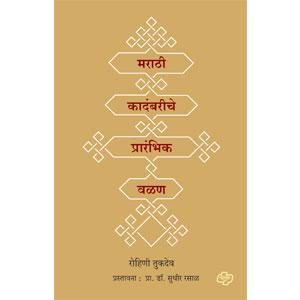 Marathi Kadambariche Prarmbhik Valan