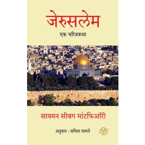 Jerusalem : Ek Charitrakatha