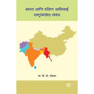 Bharat aani Dakshin Aashiyai Rashtrammadhil Samabadh