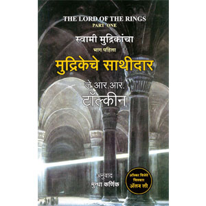 Mudrikeche Sathidar (The Lord of the Rings-Part-1)