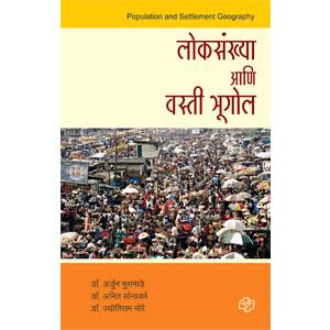 Loksankhya aani Vasti Bhugol