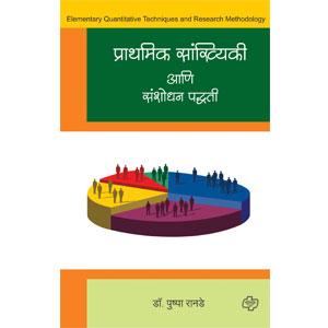 Prathamik Sankhyanki aani Sanshodhan Paddhati