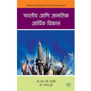 Bharatiya aani Jagatik Arthik Vikas