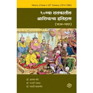20vya Shatakatil Aashiyacha Itihas