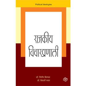 Rajakiya Vicharpranali