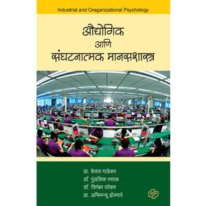 Audyogik Ani Sanghatanatmak Mansashastra(TYBA)