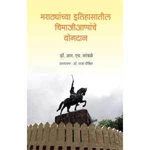 Marathyanchya Itihasatil Chimaji Aappanche Yogdan