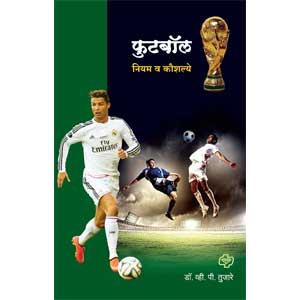 Football : Niyam va Kaushalye