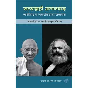 Satyagrahi Samajvad : Gandhivad va marxvadacha samnvay