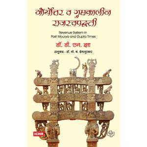 Mauryottar ani Guptkalin Rajaswa Paddhati