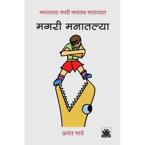 Magari Manatalya