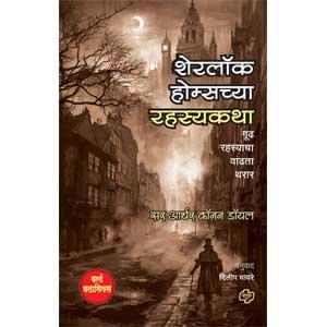 Sherlock Holmse chya Rahasyakatha
