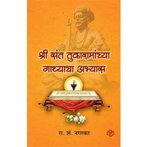Shree Sant Tukaramanchya Gathyacha Abhyas (Marathi)
