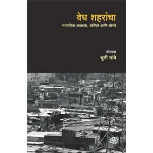 Vedh Shaharancha : Samajik Avkash, kalpite aani dhorane