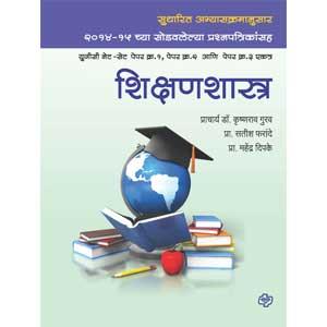 Shikshanshastra : UGC NET-SET Paper 1, 2, 3