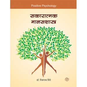 Sakaratmak Manasshastra : Positive Psychology