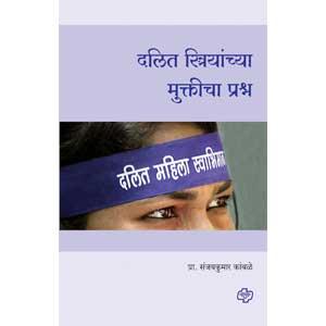 Dalit Striyanchya Mukticha Prashna