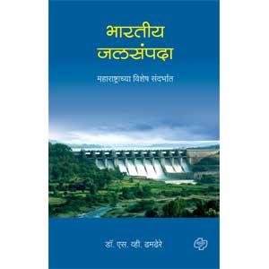 Bharatiya Jalasampada : Maharashtrachya Vishesh Sandarbhasah
