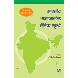 Bharatiya Samajatil Naitik mulye