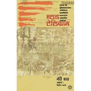 The Blood Telegram : Bangla Desh Muktisangramateel amerikechya bharatvirodhi karvayancha aprakashit anvayarth