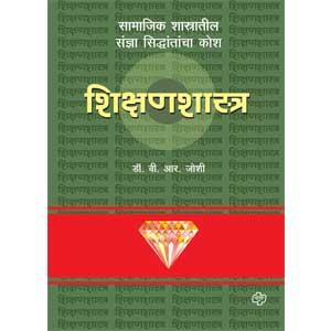 Diamond Shikshanshastra Kosh