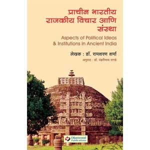 prachin bharartatil rajakiya Vichar aani sanstha