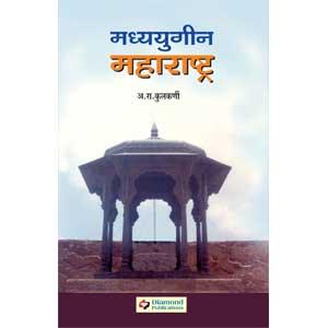 Madhyayugin Maharashtra