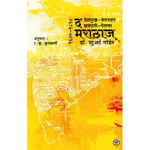 The Marathas (1600 te 1818)