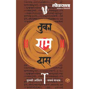 Loksatta Tika'Ram'Das