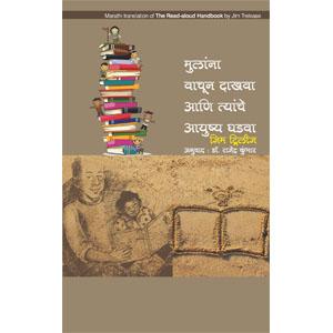 Mulana Vachun Dakhava ani tyanche Aayushya ghadava.